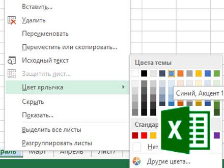 Ярлыки листов в MS Excel: создание, удаление, переименование и и изменение цвета