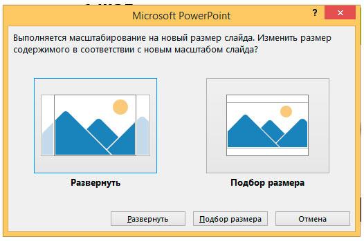 Размер слайда 16 9 в powerpoint