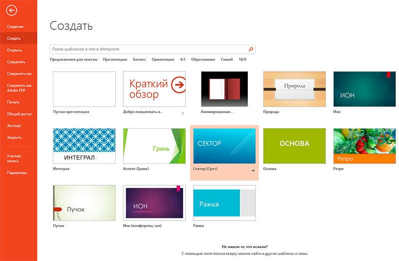 Шаблоны презентаций в PowerPoint