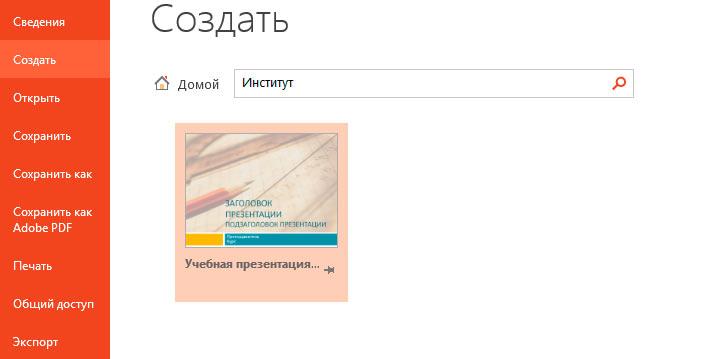 Поиск шаблонов PowerPoint в  Microsoft Office Online