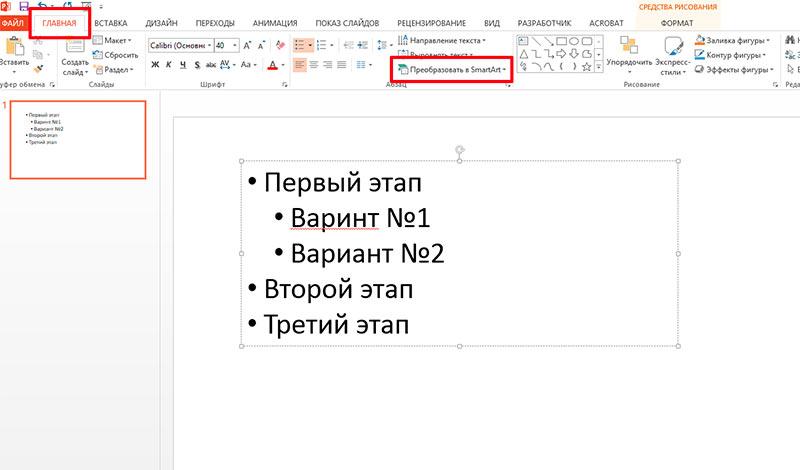 Простой маркированный список в PowerPoint