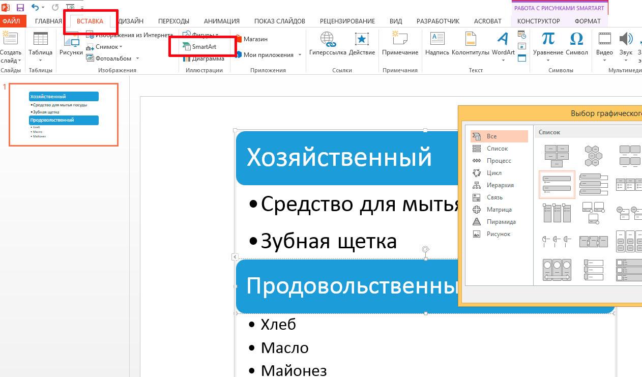SmartArt список покупок в PowerPoint