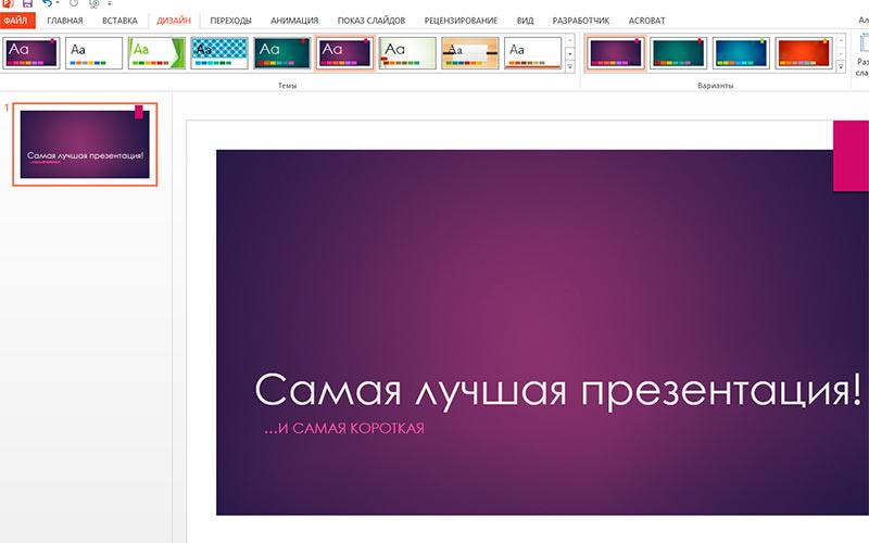 Темы оформления в PowerPoint