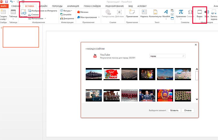 Добавить видео в презентацию PowerPoint