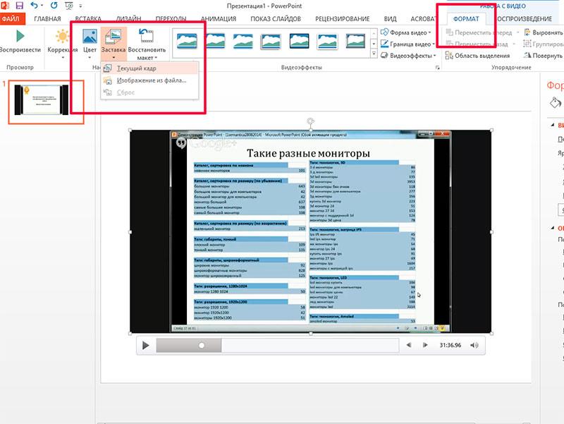 Настройка и монтаж видеороликов в PowerPoint