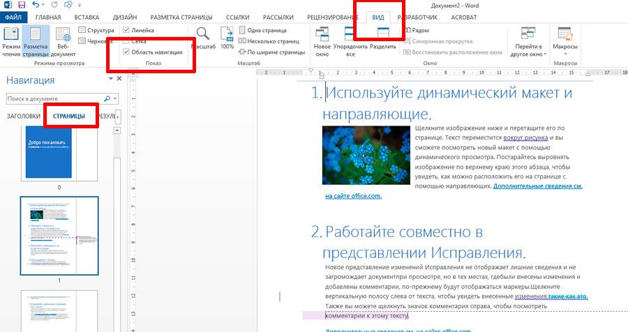 Навигация по эскизам страниц в MS Word