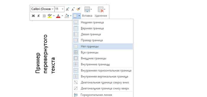 как сделать в ворде перевернутый на 180 градусов текст