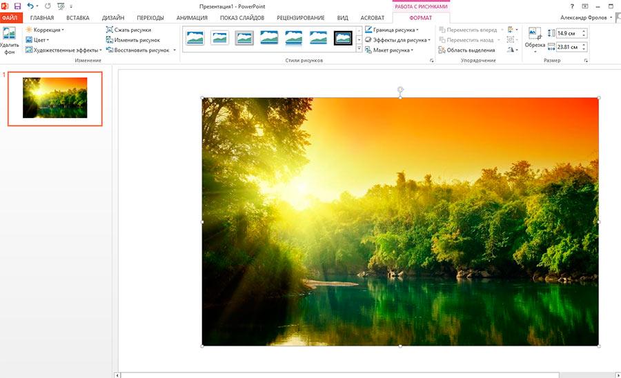 Добавляем на слайд презентации выбранное изображение