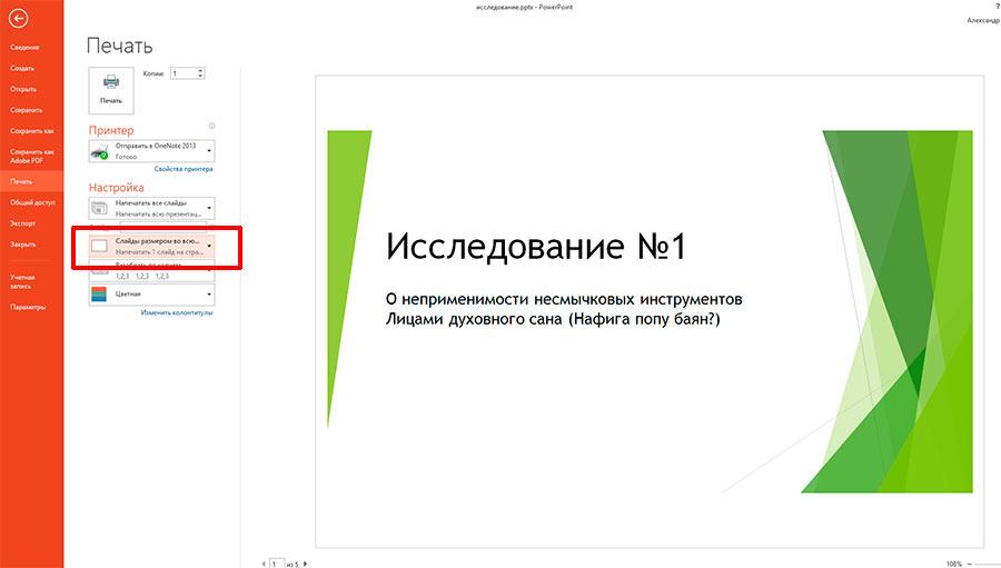 лист содержания для презентации PowerPoint