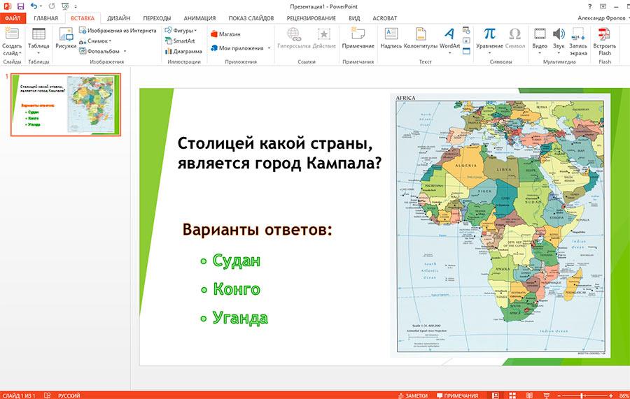 Викторина в PowerPoint