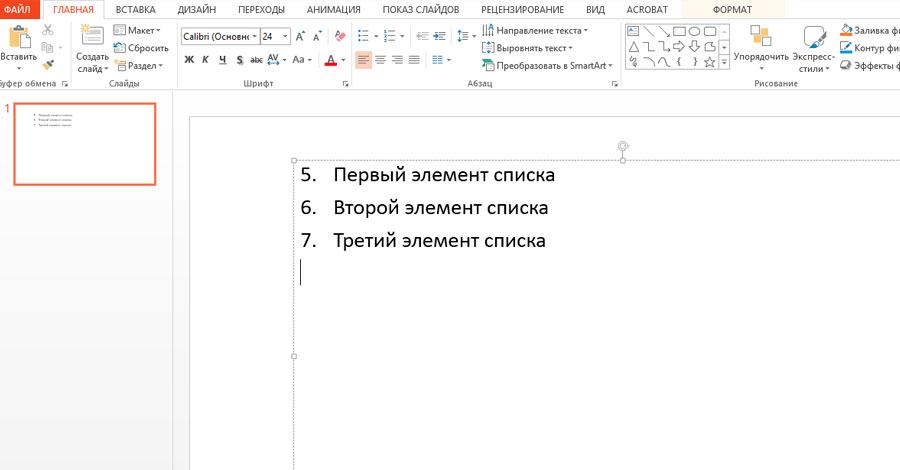 Настройка нумерации в PowerPoint