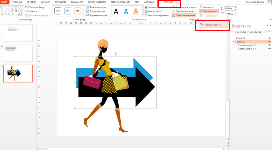 группировка объектов на слайде презентации