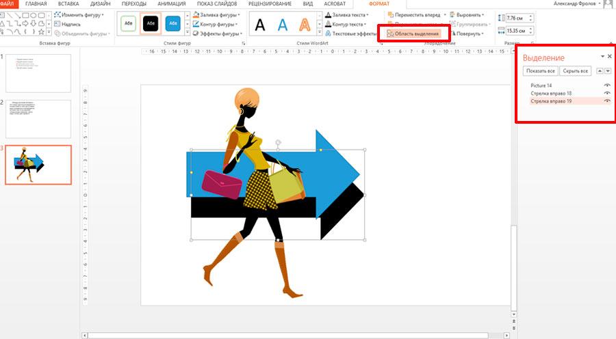 Управление порядком слоев в презентации с помощью мыши