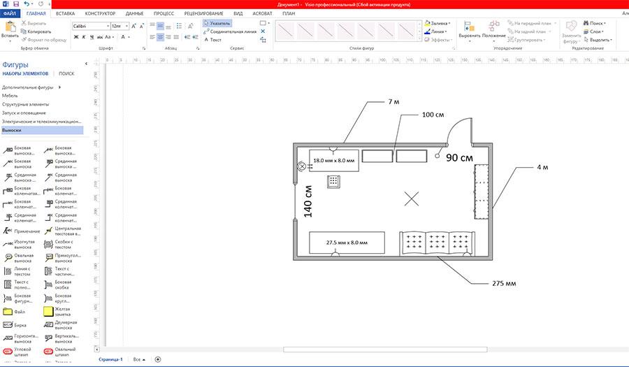 Общий вид плана нарисованной нами комнаты в редакторе MS Visio