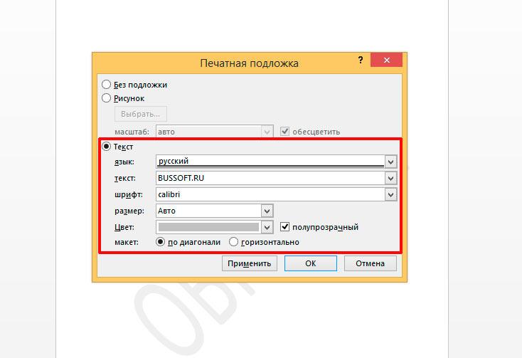 Настраиваем подложку в MS Word