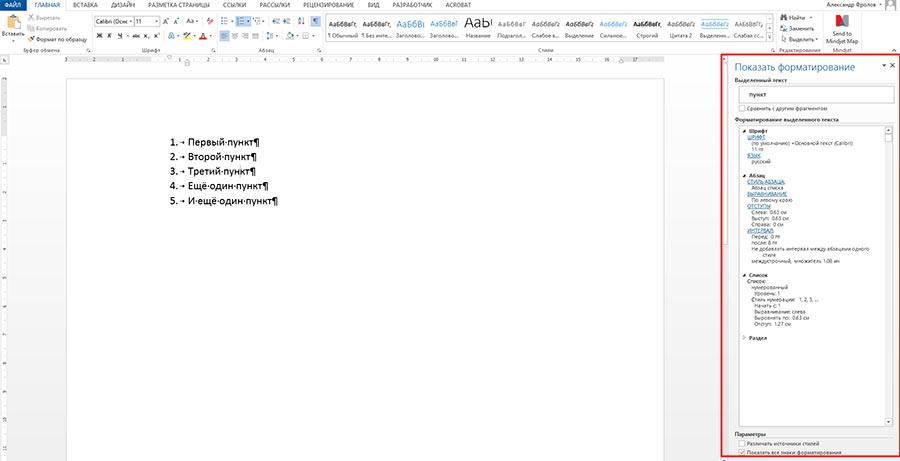 Панель форматирования в MS Word