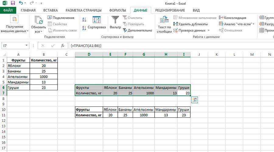 Транспонированная excel-таблица с сохранением зависимостей, но без сохранения форматирования