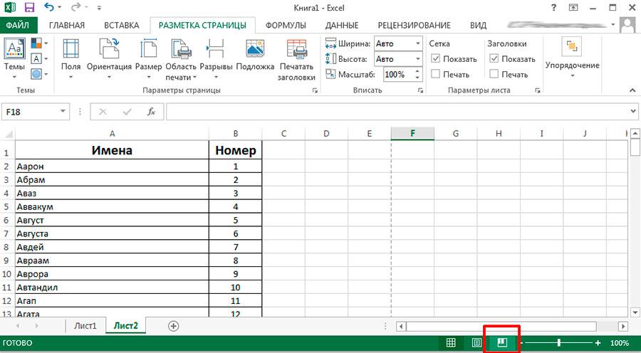 Режим страничной разметки в MS Excel