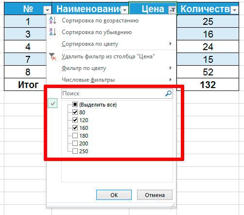Самый простой фильтр в MS Excel