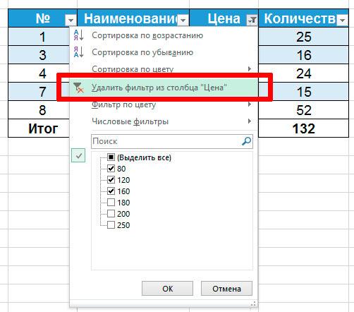 Отключаем фильтры в MS Excel