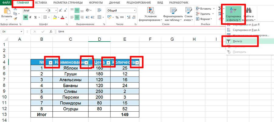 Включаем фильтрацию данных в MS Excel