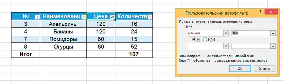 фильтр данных в таблице эксель