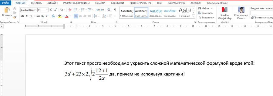 Вставить уравнение в лист Word без помощи сканера или графического редактора? Да легко.