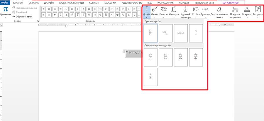 Вставка шаблонов уравнений в MS Word