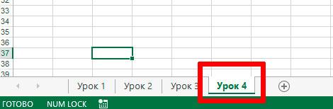 Как сгруппировать листы в MS Excel