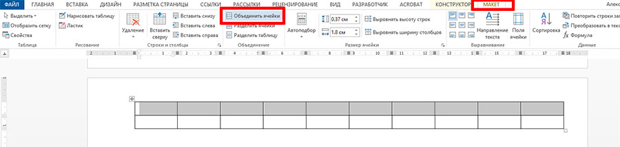 Создаем шаблон объявления из таблицы в MS Word