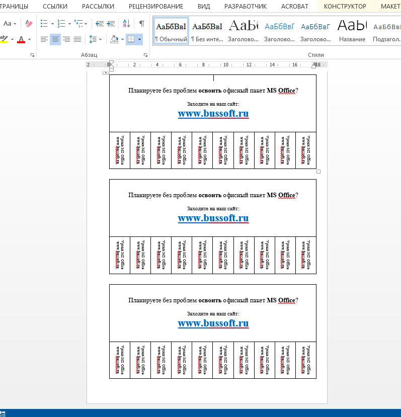 Готовые объявления для расклейки на листе документа Word