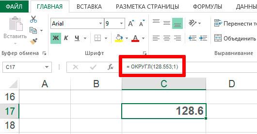 Функция округления в MS Excel