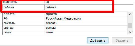 автозамена в Excel