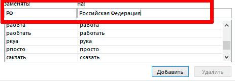 Заменяем сокращения и аббревиатуры в Excel