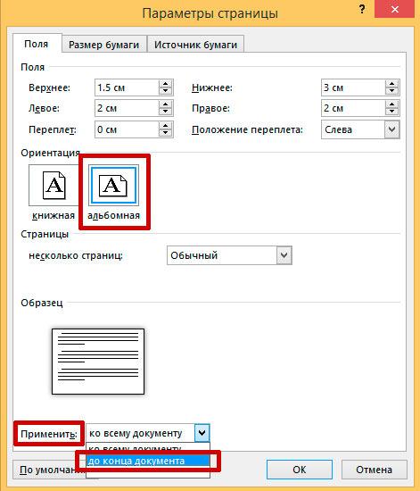 Меняем ориентацию страницы в MS Word