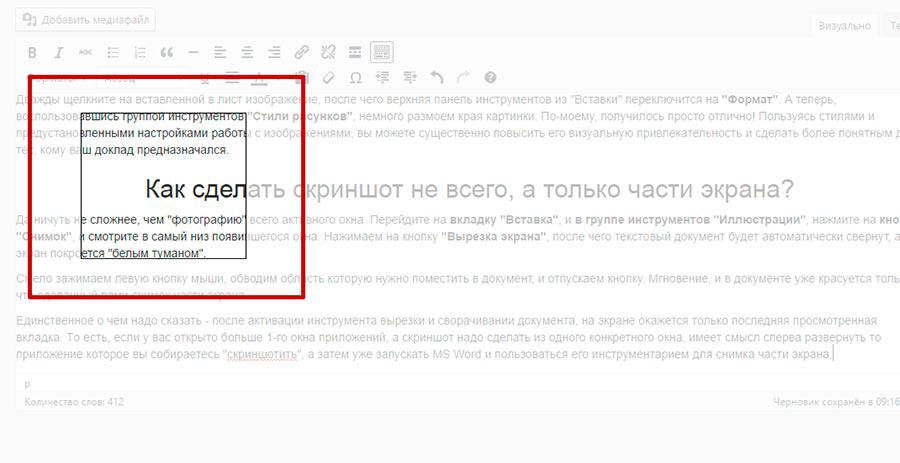 как сделать скриншот из документа word