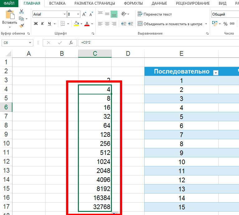 Заполнение таблицы Excel в геометрической прогрессии