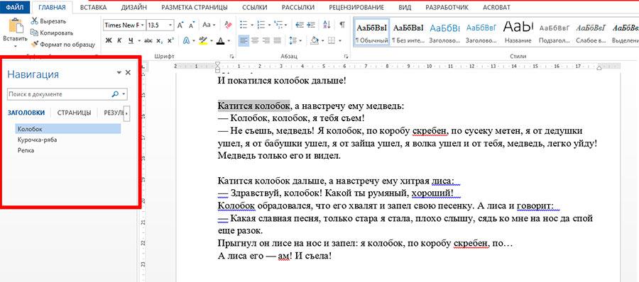 Навигация в MS Word