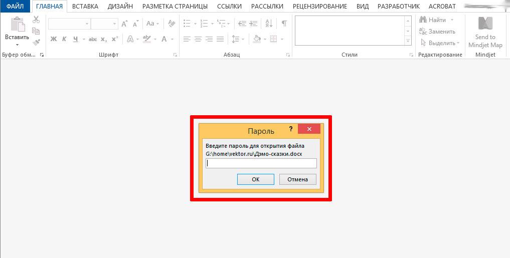 Чтобы открыть документ вновь, введите пароль