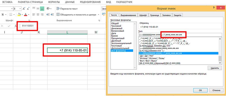 Ввожу обычный числовой ряд, а MS Excel делает всю остальную работу по введенному ранее шаблону