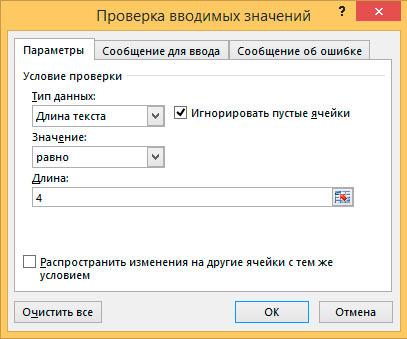 Используем проверку данных в MS Excel
