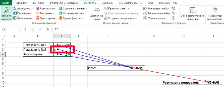 """Ошибка возникшая из-за замены цифры на букву. Excel подсветил """"ошибочное"""" вычисление красной стрелкой"""
