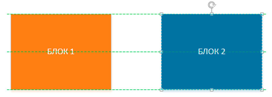 Автоматические направляющие точно очерчивают границы стыковки блоков в MS Visio.