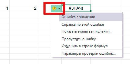 Исправление ошибок в MS Excel