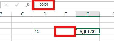 Ошибка #ДЕЛ/0! (деление на ноль) в ms excel