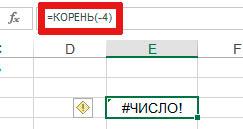 Ошибка #ЧИСЛО! (неправильное число) в Excel
