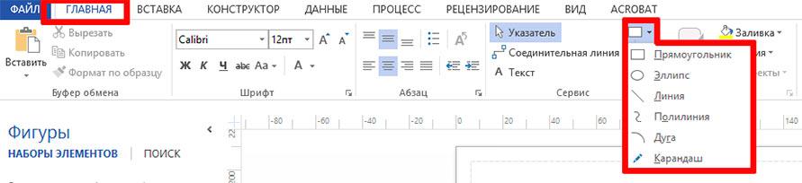 Инструменты рисования в MS Visio