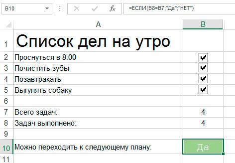 Готовый список задач сделанный в MS Excel.