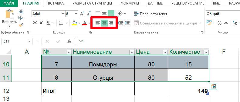 Выравнивание текста по горизонтали в MS Excel