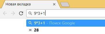 Адресная строка Google Chrome работает как калькулятор
